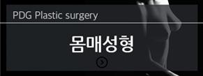 미세지방이식술